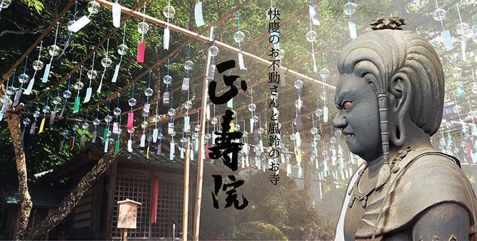 快慶のお不動さん 高野山真言宗 正寿院